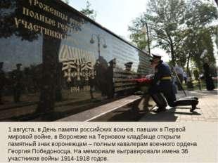 1 августа, вДень памяти российских воинов, павших вПервой мировой войне, в