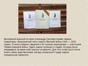 Московский военный историк Александр Григоров привёз первые экземпляры «Ворон