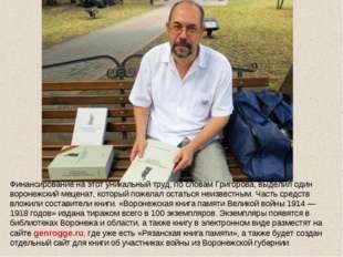Финансирование на этот уникальный труд, по словам Григорова, выделил один вор