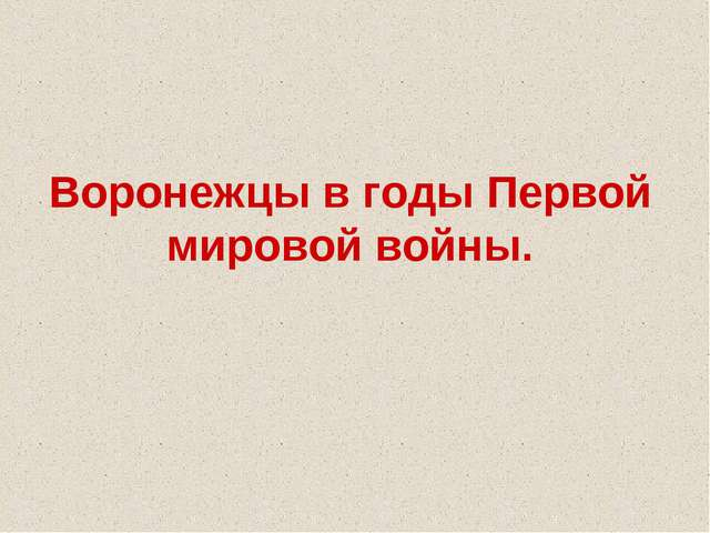 Воронежцы в годы Первой мировой войны.