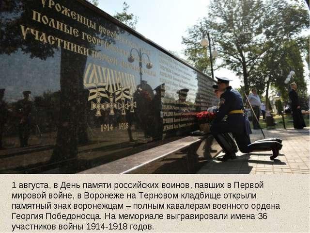 1 августа, вДень памяти российских воинов, павших вПервой мировой войне, в...