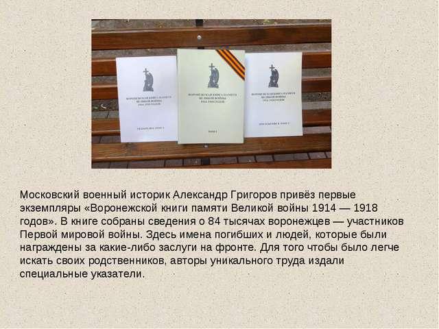 Московский военный историк Александр Григоров привёз первые экземпляры «Ворон...