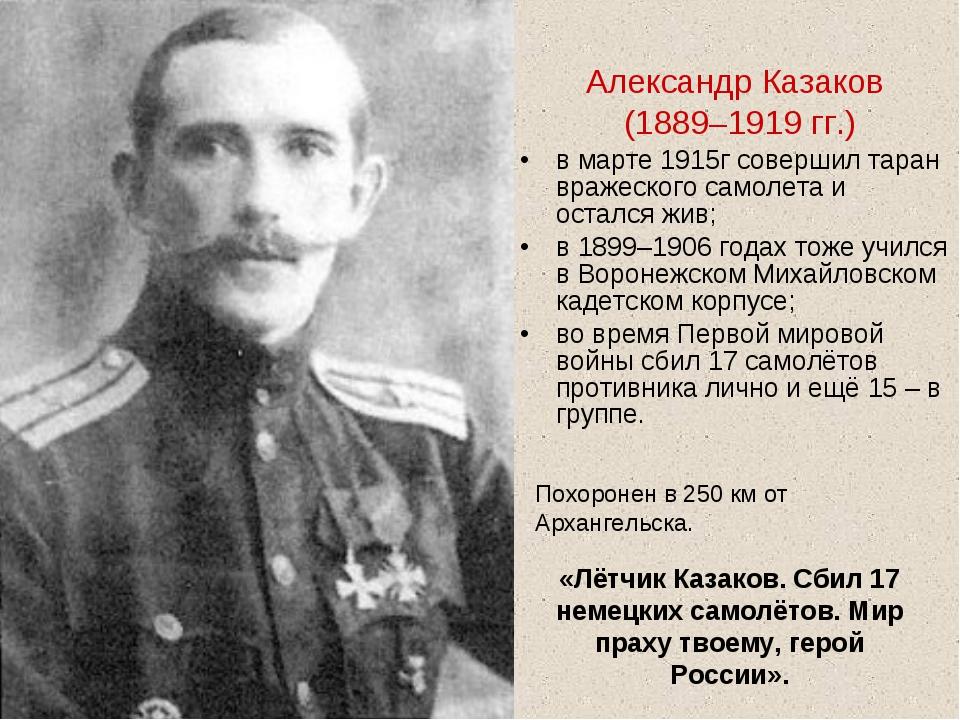 Александр Казаков (1889–1919 гг.) в марте 1915г совершил таран вражеского сам...