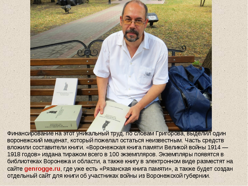 Финансирование на этот уникальный труд, по словам Григорова, выделил один вор...