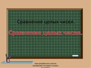 Урок разработала учитель матиматики Осетрина Татьяна Андреевна Урок разработа