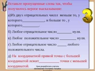 Вставьте пропущенные слова так, чтобы получилось верное высказывание: а)Из дв