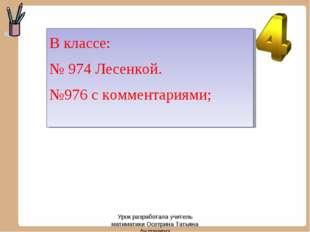 В классе: № 974 Лесенкой. №976 с комментариями; Урок разработала учитель мати