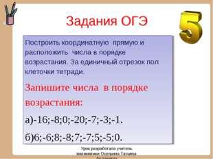 Задания ОГЭ Построить координатную прямую и расположить числа в порядке возра