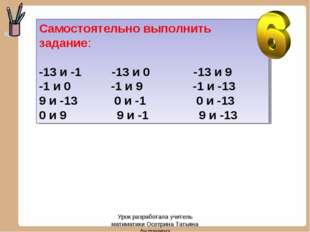 Самостоятельно выполнить задание:  -13 и -1 -13 и 0 -13 и 9 -1 и 0 -1 и 9 -1