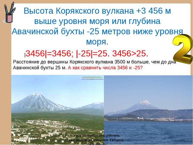 Высота Корякского вулкана +3 456 м выше уровня моря или глубина Авачинской бу...