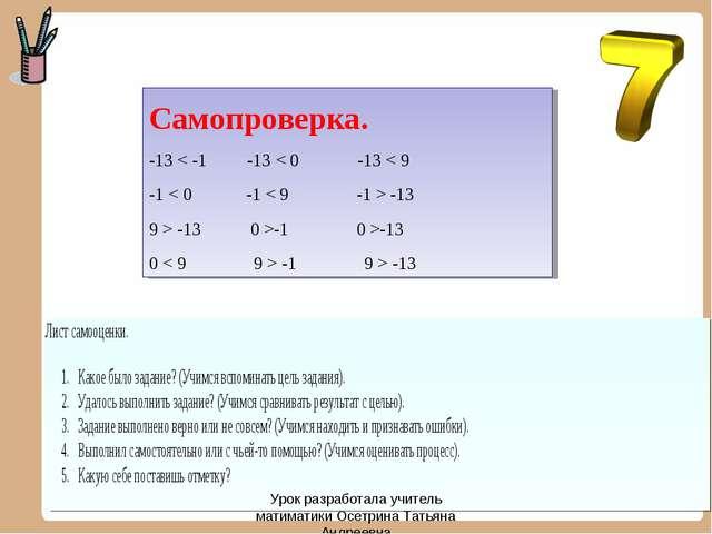 Самопроверка. -13 < -1 -13 < 0 -13 < 9 -1 < 0 -1 < 9 -1 > -13 9 > -13 0 >-1 0...