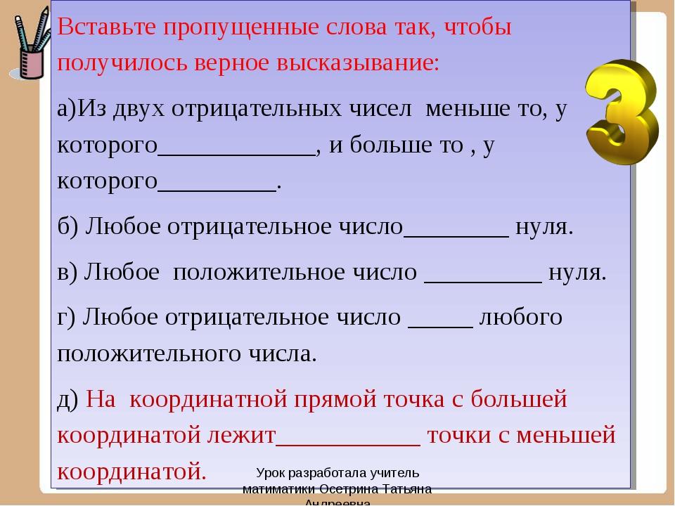 Вставьте пропущенные слова так, чтобы получилось верное высказывание: а)Из дв...