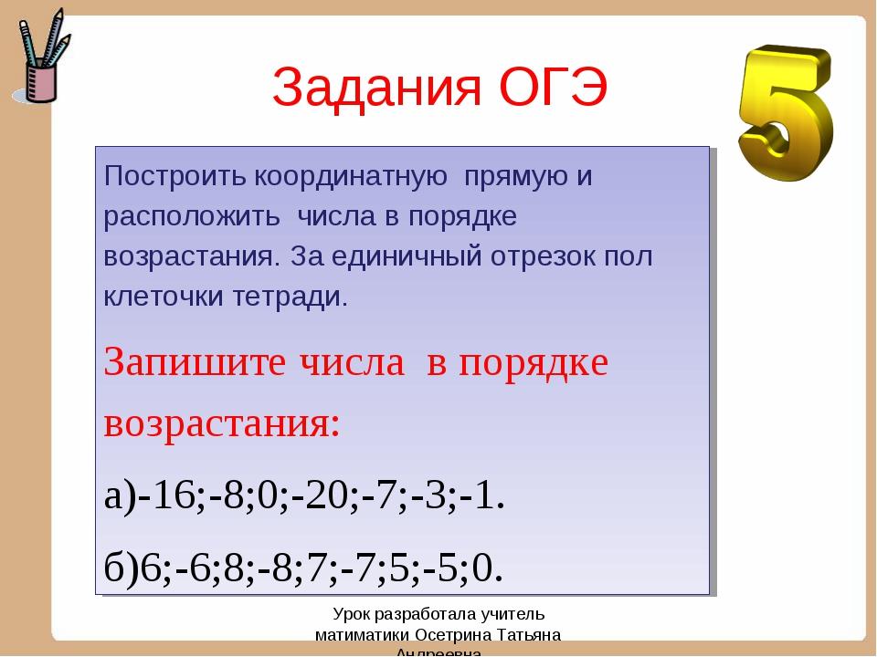 Задания ОГЭ Построить координатную прямую и расположить числа в порядке возра...
