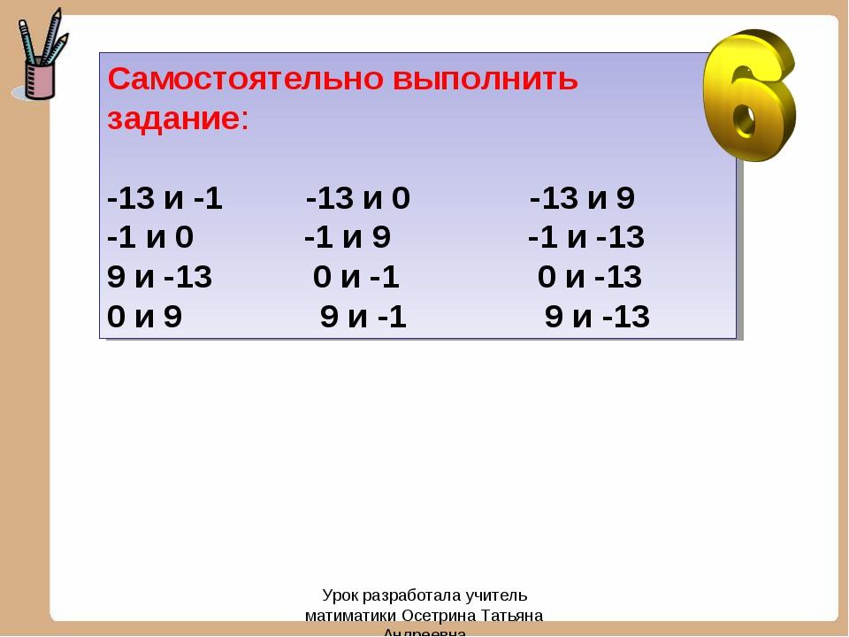 Самостоятельно выполнить задание:  -13 и -1 -13 и 0 -13 и 9 -1 и 0 -1 и 9 -1...