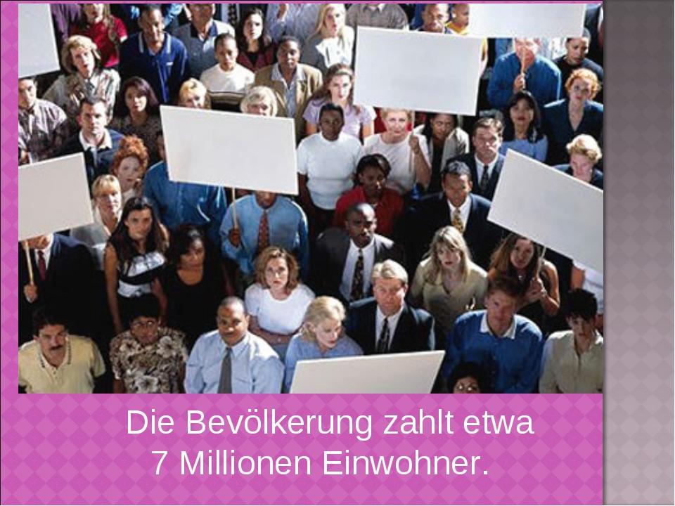 Die Bevölkerung zahlt etwa 7 Millionen Einwohner.