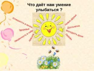 Молодость души Здоровье Успешность в жизни Долголетие Уверенность в себе Крас
