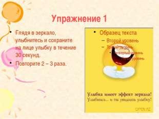 Упражнение 1 Глядя в зеркало, улыбнитесь и сохраните на лице улыбку в течение