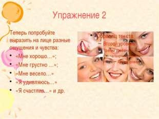 Упражнение 2 Теперь попробуйте выразить на лице разные ощущения и чувства: «М