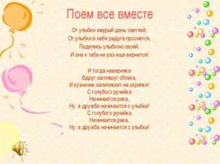 Поем все вместе От улыбки хмурый день светлей, От улыбки в небе радуга просне
