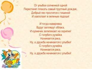 От улыбки солнечной одной Перестанет плакать самый грустный дождик, Добрый ле