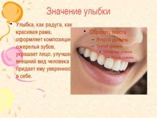 Значение улыбки Улыбка, как радуга, как красивая рама, оформляет композицию о