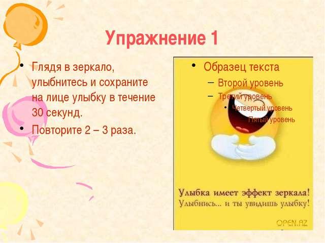 Упражнение 1 Глядя в зеркало, улыбнитесь и сохраните на лице улыбку в течение...