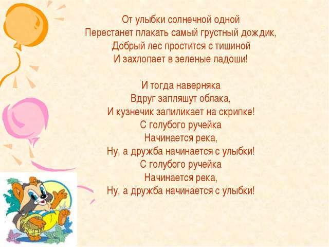 От улыбки солнечной одной Перестанет плакать самый грустный дождик, Добрый ле...