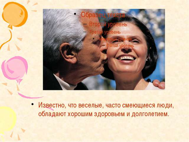 Известно, что веселые, часто смеющиеся люди, обладают хорошим здоровьем и дол...