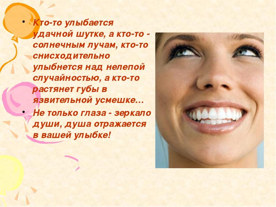 Кто-то улыбается удачной шутке, а кто-то - солнечным лучам, кто-то снисходит...