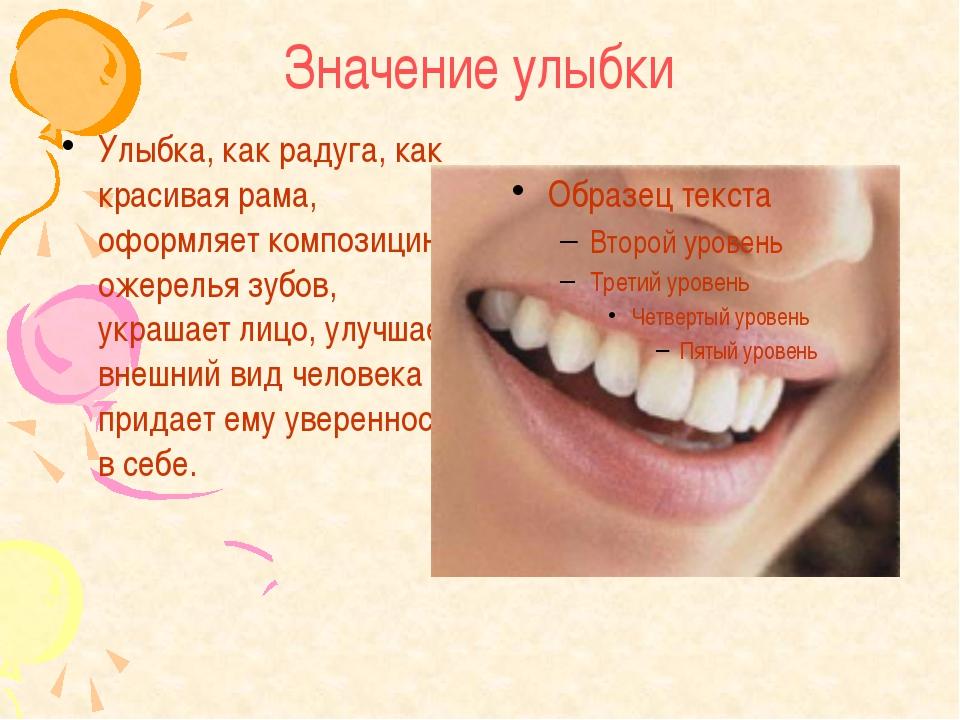 Значение улыбки Улыбка, как радуга, как красивая рама, оформляет композицию о...