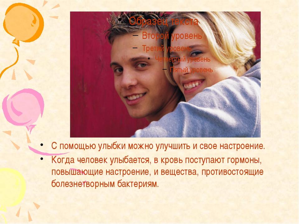 С помощью улыбки можно улучшить и свое настроение. Когда человек улыбается, в...