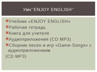 Учебник «ENJOY ENGLISH» Рабочая тетрадь Книга для учителя Аудиоприложения (CD