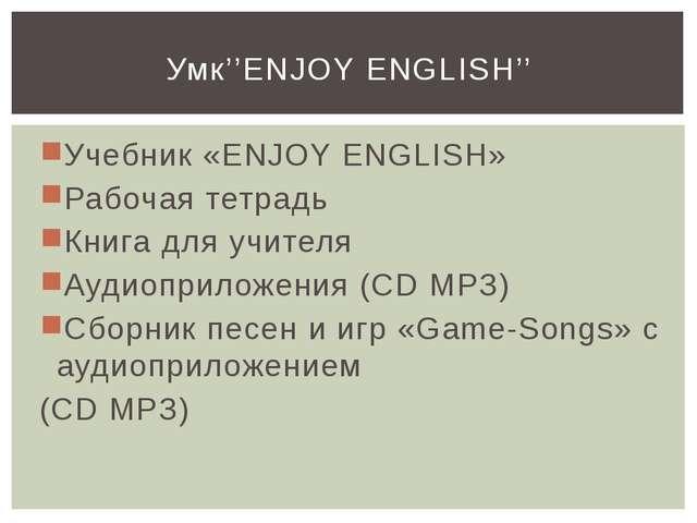 Учебник «ENJOY ENGLISH» Рабочая тетрадь Книга для учителя Аудиоприложения (CD...