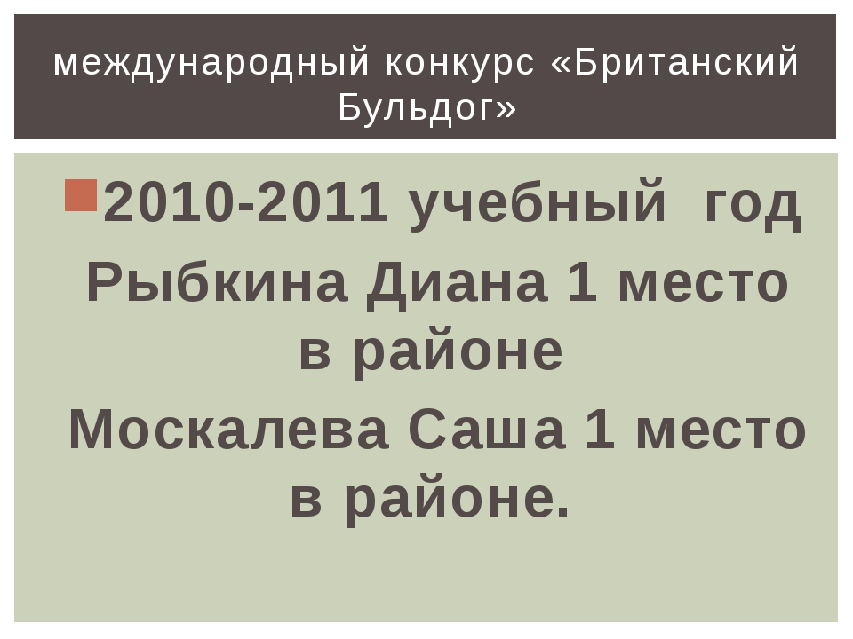 2010-2011 учебный год Рыбкина Диана 1 место в районе Москалева Саша 1 место в...