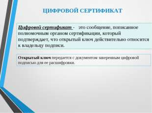 ЦИФРОВОЙ СЕРТИФИКАТ Цифровой сертификат - это сообщение, пописанное полномочн