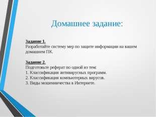 Домашнее задание: Задание 1. Разработайте систему мер по защите информации н