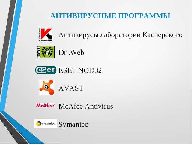 Антивирусы лаборатории Касперского Dr .Web ESET NOD32 AVAST McAfee Antivirus...