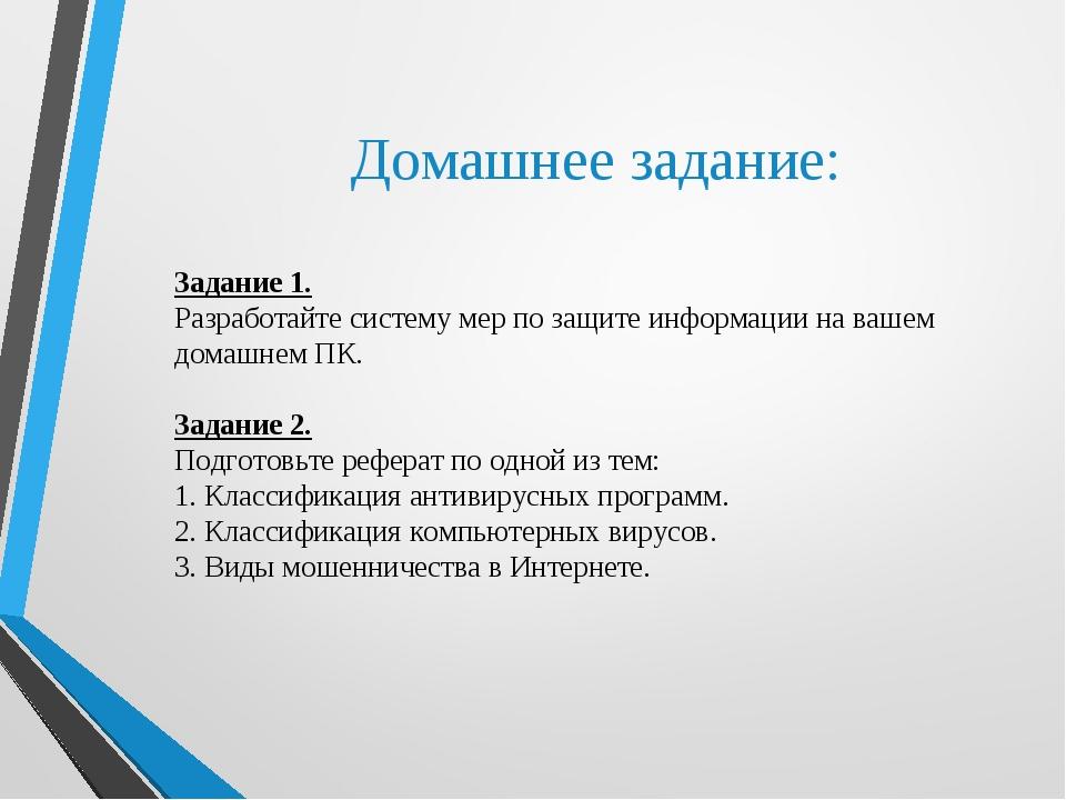 Домашнее задание: Задание 1. Разработайте систему мер по защите информации н...