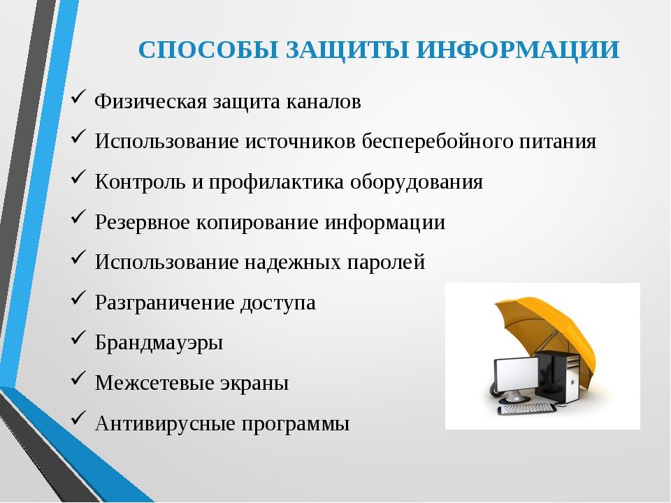 Физическая защита каналов Использование источников бесперебойного питания Кон...