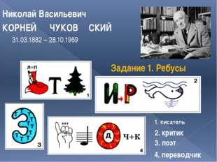 КОРНЕЙ Николай Васильевич 31.03.1882 – 28.10.1969 1. писатель 2. критик 3. по