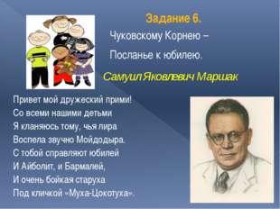 Чуковскому Корнею – Посланье к юбилею. Задание 6. Привет мой дружеский прими!