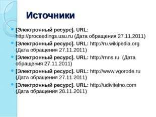 Источники [Электронный ресурс]. URL: http://proceedings.usu.ru (Дата обращени