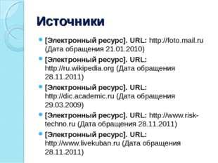 Источники [Электронный ресурс]. URL: http://foto.mail.ru (Дата обращения 21.0