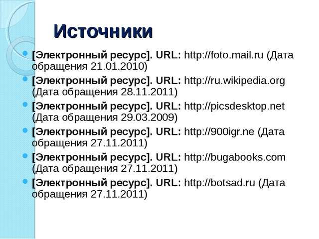 Источники [Электронный ресурс]. URL: http://foto.mail.ru (Дата обращения 21.0...