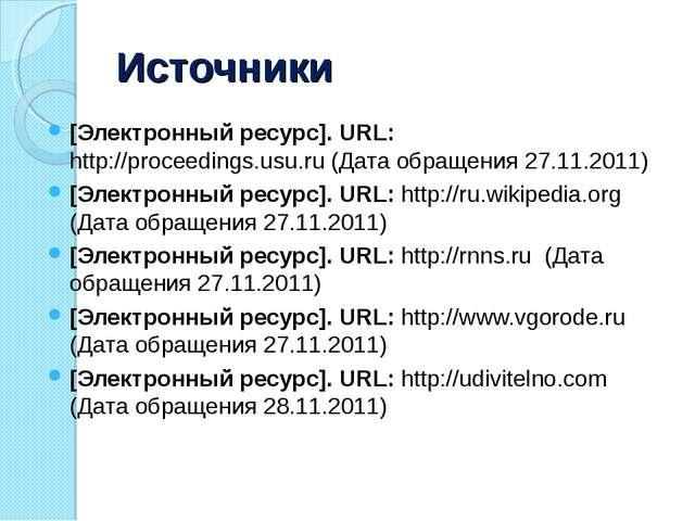 Источники [Электронный ресурс]. URL: http://proceedings.usu.ru (Дата обращени...