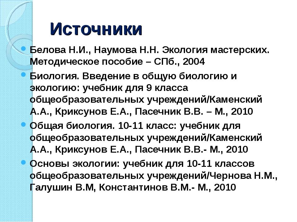 Источники Белова Н.И., Наумова Н.Н. Экология мастерских. Методическое пособие...