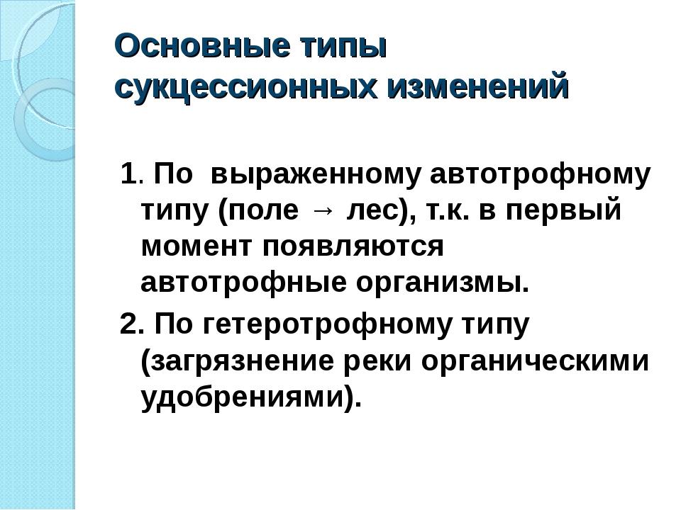Основные типы сукцессионных изменений 1. По выраженному автотрофному типу (по...