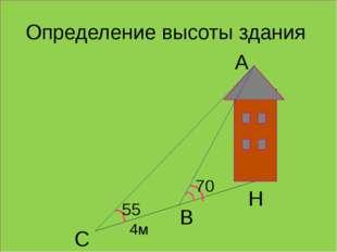 Определение высоты здания А Н С В 4м 55 70