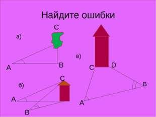Найдите ошибки А В С А В С а) б) в) А В С D
