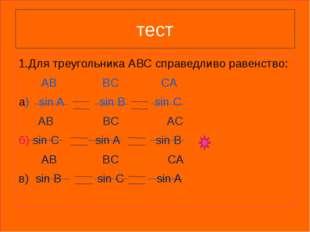 тест 1.Для треугольника АВС справедливо равенство: АВ BC CA а) sin A sin B s